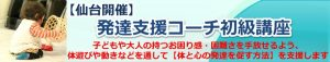 【仙台】発達支援jpg